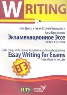 Essay Writing for Exams. Three steps for success