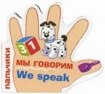 Мы говорим We speak