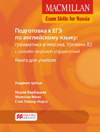 Macmillan Exam Skills for Russia. Grammar, Vocabulary B2. Teacher's Book Pack + Webcode