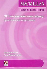 Macmillan Exam Skills for Russia. OGE Practice. Student's Book + Webcode