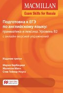 Macmillan Exam Skills for Russia. Grammar, Vocabulary B2. Student's Book + Webcode